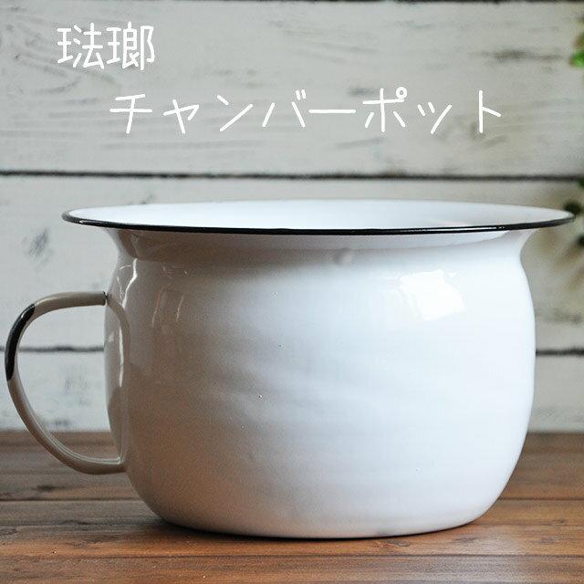 ホーロー チャンバーポット/鉢カバー 小物入れ