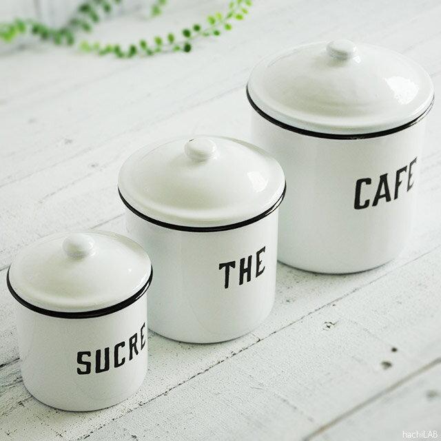 ホーロー キャニスター 3サイズセット(CAFE THE SUCRE)