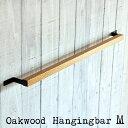 オークウッド ツールバー Mサイズ (ハンギングバー)/木製壁掛けバー