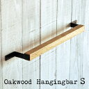 オークウッド ツールバー Sサイズ (ハンギングバー)/木製壁掛けバー