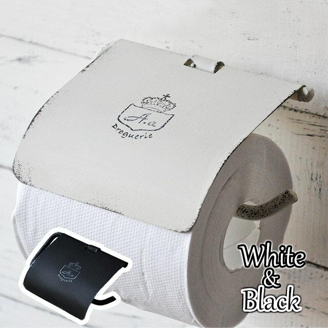 アンティーク風 トイレットペーパーホルダー/アイアン ブラック ホワイト【メール便発送可】