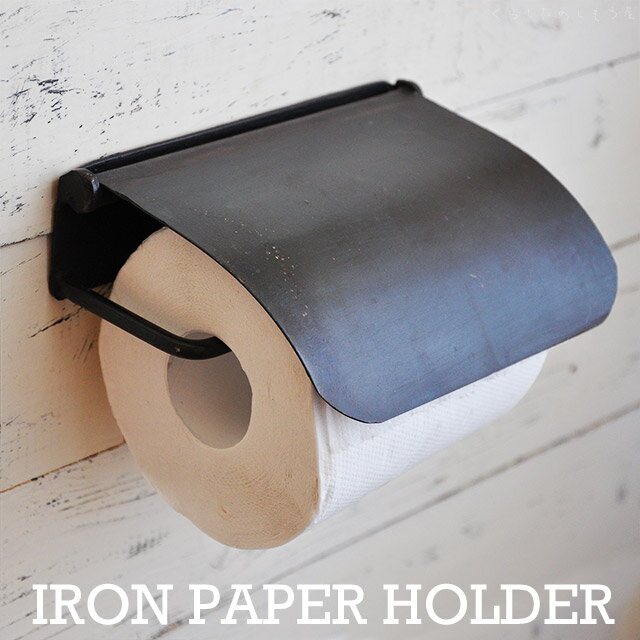 JONES 無骨なトイレットペーパーホルダーカバー アイアン製 おしゃれ