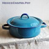 琺瑯 「Mexico ブルー ホーロー鍋」両手鍋 ホーロー鍋/調理器具 キッチン用品 用具 味噌汁 カレー