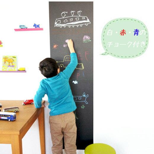 壁に貼れる 黒板シート ブラックボード 200×45cm