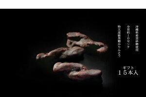 沖縄県産直径約10cm特大黒糖かりんとう15本ギフト箱セットくらわんか餅の世界