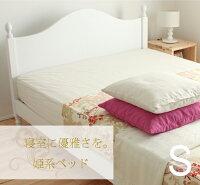 【送料無料】【smtb-kd】床板はすのこで通気性抜群!かわいいデザインとホワイトカラーの姫系ベッド【シングル】【フレームのみ】