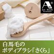白馬毛のボディブラシ「さくら」 浅草アートブラシ社