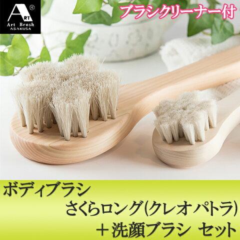 白馬毛ボディブラシ&洗顔ブラシ さくら(ブラシクリーナー付)