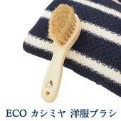 浅草アートブラシECOカシミヤ洋服ブラシ