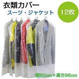スーツ・ジャケットサイズ 12枚組