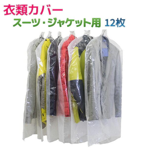 衣類カバー スーツ ジャケット 12枚組-衣装カバー 洋服カバー 片面透明 片面不織布 中身が見える ワンピース 日本製 ほこりよけに〈〉