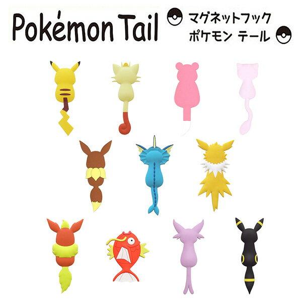 フック, マグネットフック  Pokemon tail -