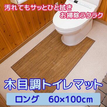トイレマット 拭ける フローリング調 ロング(60×100cm)-ビニール製 ナチュラル 木目調 ブラウン 飛び散り防止 汚れ防止 防水 単品