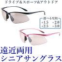 遠近両用 サングラス スポーツ シニアグラス ブルーライトカット UVカット-紫外線99%カット老眼鏡 ウォーキンググラス バイフォーカルレンズ 軽量 HB-C109