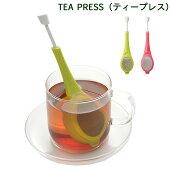 TeaPress(ティープレス)