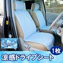 洗える 涼感ドライブシート-メッシュ カーシート クール カバー 涼しい 車 座席 ひんやり 冷たい ドライブ