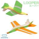 ブーメランヒコーキ LOOPER(ルーパー) 2機セット‐室内 飛行機 立体 組立式 宙返り 工作