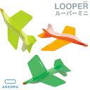 ブーメランヒコーキ LOOPER mini(ルーパーミニ) 3機セット‐室内 飛行機 立体 組立式