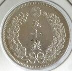 竜50銭銀貨 明治37年(1904)準未使用