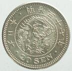 竜20銭銀貨明治37年(1904)未使用