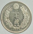 竜20銭銀貨明治37年(1904)極美品