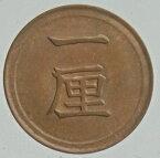 1厘銅貨 明治7年(1874)準未使用
