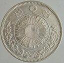 旧1円銀貨 半正貝円 明治3年(1870)美品+