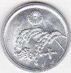 稲10銭アルミ貨昭和21年(1946)