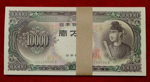 聖徳太子 10,000円100枚束未使用