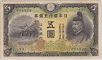 改正不換紙幣5円 2次5円 極美品