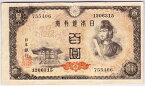 【エラー紙幣】日本銀行券A号100円4次印刷エラー