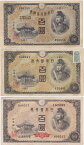 【送料無料】聖徳太子100円札(証紙付含む) 3種紙幣セット 美品〜極美品