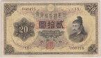 大正兌換銀行券20円 横書き20円 極美品