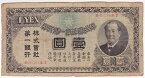 朝鮮紙幣 旧金券1円券 明治37年(1904)美品〜並品