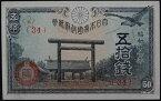 政府紙幣50銭 靖国50銭 昭和17年(1942)未使用