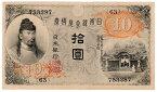 大正兌換銀行券10円 左和気10円 極美品