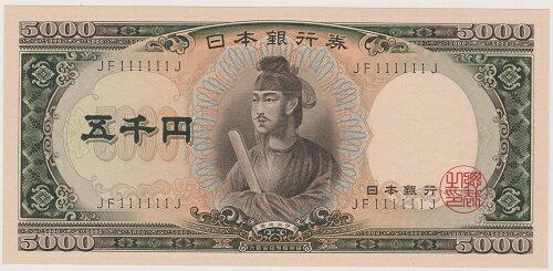 【ゾロ目・珍番】聖徳太子 5000円札 JF111111J番 未使用