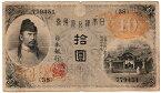 大正兌換銀行券10円 左和気10円 並品