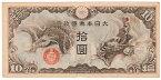 日華事変軍票 改造ろ号10円(仏印方面)極美品