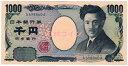 【珍番号紙幣】野口英世1000円札 青 A−A券 未使用