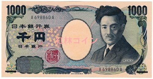 楽天市場】【珍番号紙幣】野口英世1000円札 青 A−A券 未使用:紅林コイン