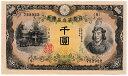 兌換券甲号1000円 日本武尊1000円 極美品