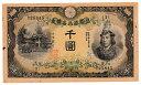 兌換券甲号1000円 日本武尊1000円 美品−
