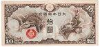日華事変軍票 改造ろ号10円(仏印方面)未使用(裏面日焼けあり)