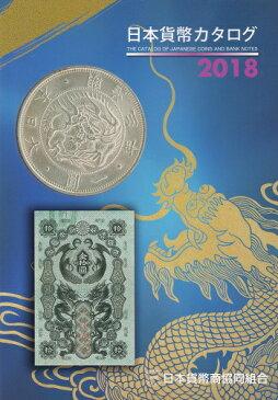 【代引発送】 人気のコインカタログ 2018年 日本貨幣カタログ 日本貨幣商協同組合