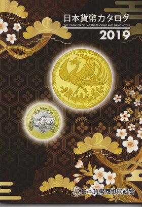 【送料無料】人気のコインカタログ2019年日本貨幣カタログ日本貨幣商協同組合