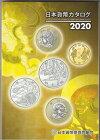 【送料無料】人気のコインカタログ2020年日本貨幣カタログ日本貨幣商協同組合