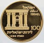 【送料・代引き手数料無料】イスラエル エルサレム統一20周年記念 100リロット プルーフ金貨 1968年