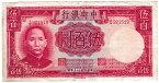 中国 中央銀行 500元紙幣 1944年 美品