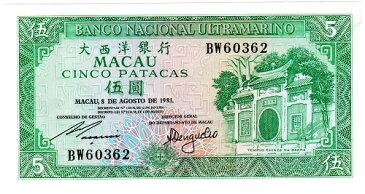 マカオ 大西洋銀行 5パタカ紙幣 1981年 未使用